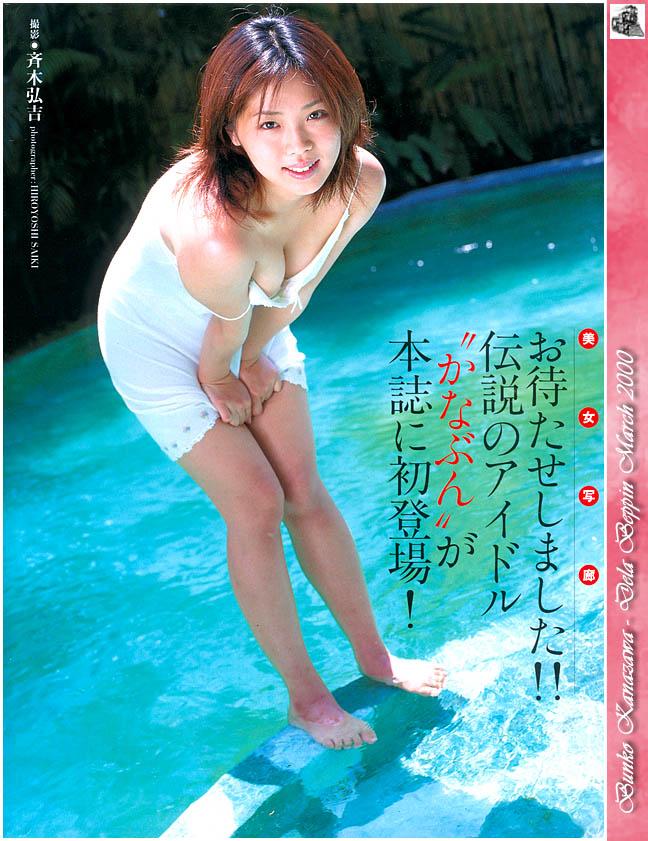 Bunko Kanazawa's Feet