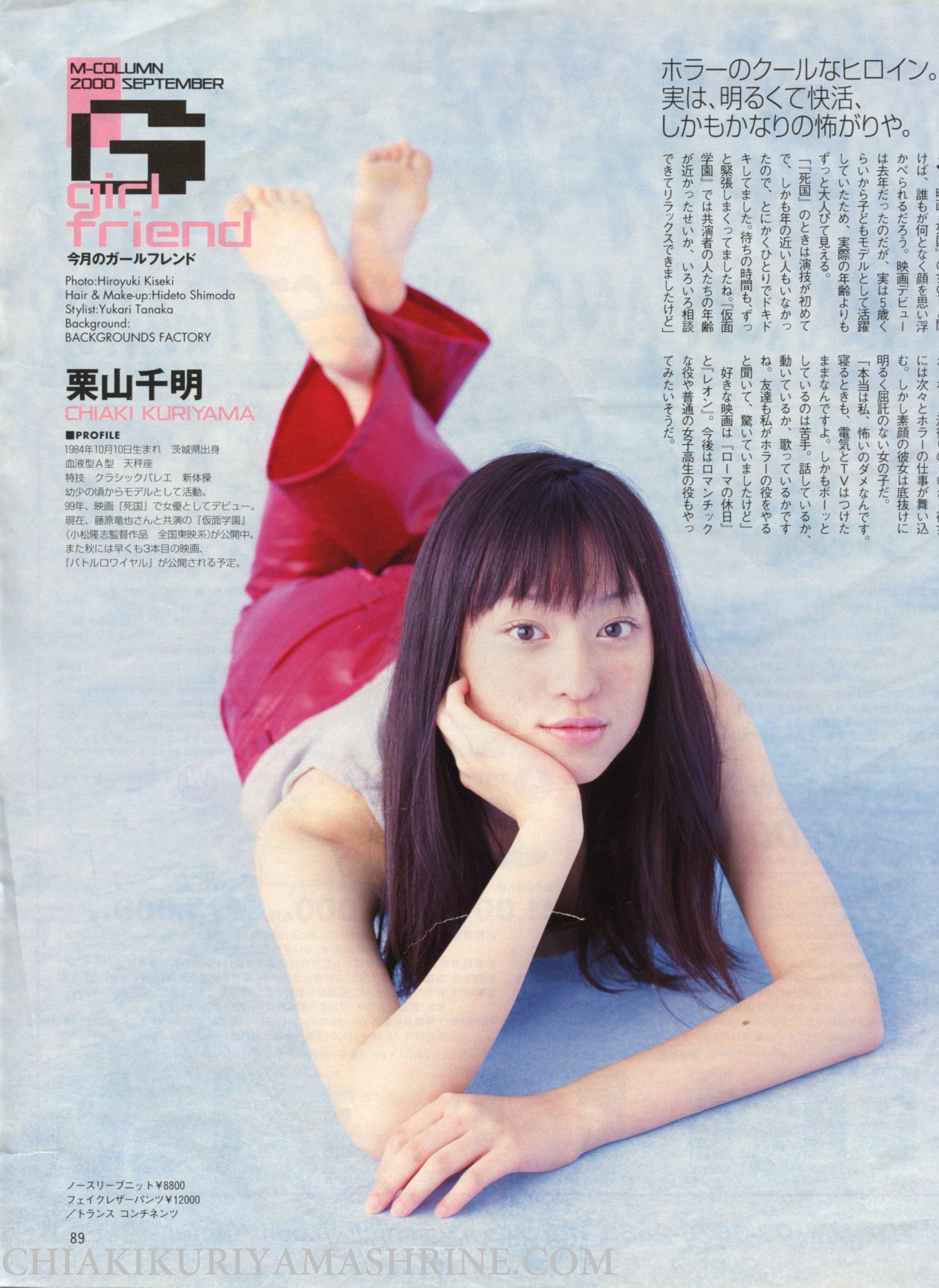 Chiaki Kuriyama's Feet
