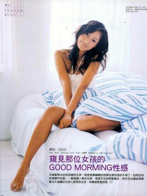 Coco Chiangs Feet Wikifeet