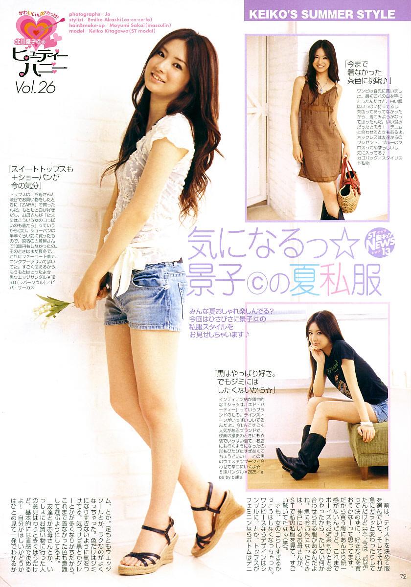 http://pics.wikifeet.com/Keiko-Kitagawa-Feet-286568.jpg