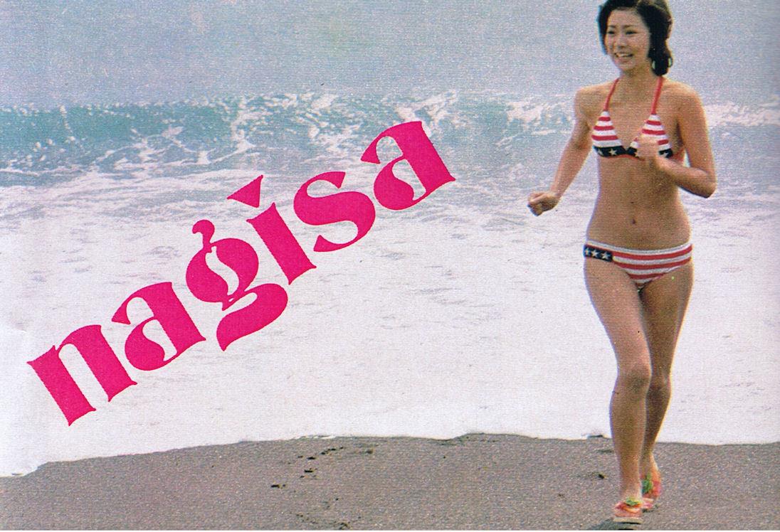 Nagisa Katahira