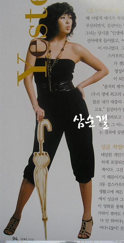 Seon-a Kim Nude Photos 69