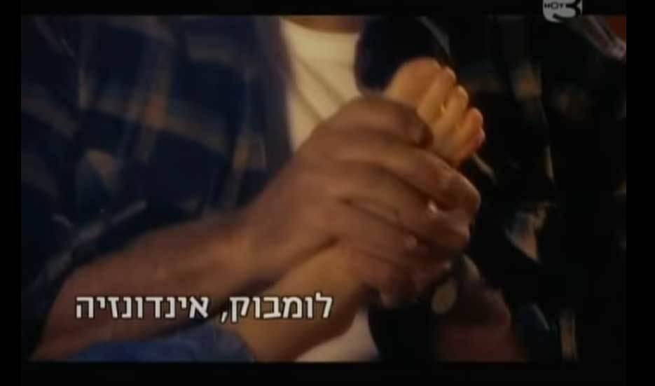 Yael Bar-Zohar  nackt