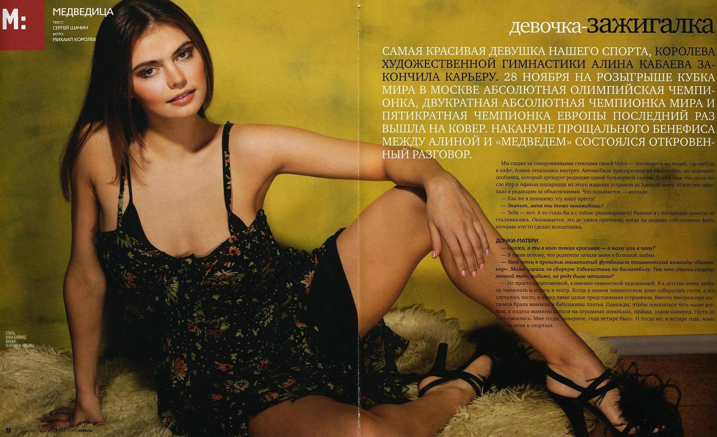 Алина кабаева трахается 17 фотография